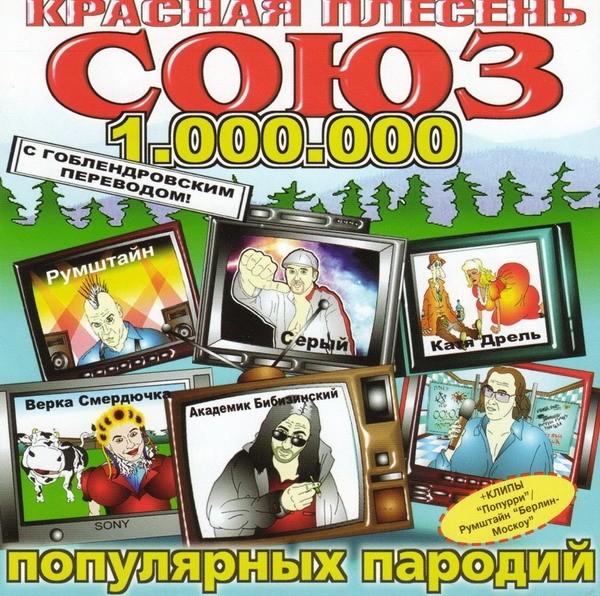 СОЮЗ популярных пародий 1.000.000