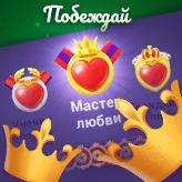 Скриншот к игре Бутылочка: знакомства, флирт, общение