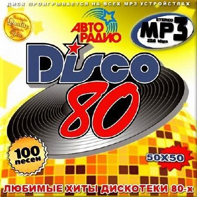 Любимые хиты Disco 80. Сборник 50/50 (2013) MP3