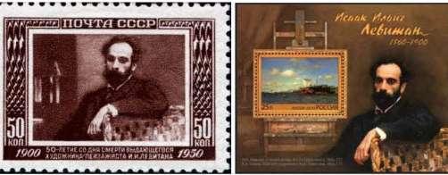 Почтовые марки СССР и России с портретами и картиной художника Исаака Левитана, 1950 г. и 2010 г.